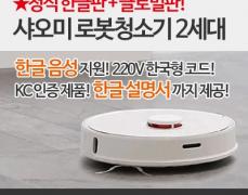 샤오미 스마트 로봇청소기 2세대 ($420/ 454,000원 정도 )