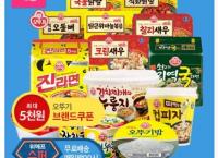 [위메프] 슈퍼투데이특가 오뚜기 식품 220종 라면/오뚜기밥/피자/컵누들 (9,900원/무료)