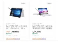 [티몬] 인강 LG노트북 4종 + SSD 256GB할인 1,512,500부터~