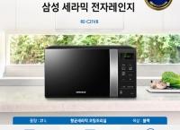 [11번가] 삼성 전자레인지 RE-C21VB (84,900/무료)