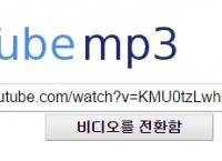 youtube mp3 추출해서 들으세요^^