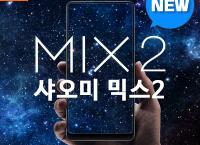 Xiaomi 샤오미 신제품 믹스2 / MIX 2 ($390, 원화415,857원/무료배송)