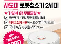 Xiaomi 샤오미 스마트 로봇청소기 2세대 ($390 /무료배송)