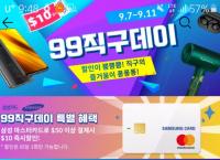 [알리]99직구데이 삼성 마스터카드 $50이상구매시 $10 할인행사