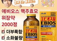에비오스 맥주효모 위장약 2000정(18,800원/무료배송)