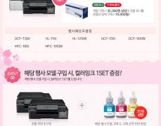 [옥션, 지마켓, 11번가]브라더 복합기 프린터 특급 혜택 프로모션