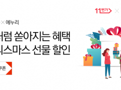 [에누리x11번가] 크리스마스 선물 '할인' 최대 2만원 혜택! (남성 시계, 지갑 등)