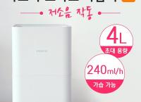 Xiaomi 샤오미 스마트 가습기2  (US$80, 원화85,640원/무료배송)