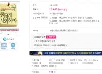 [yes24] 쿨하게 사과하라 (12,600/무료)