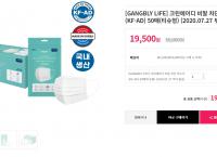 국내생산 KF-AD마스크50매 장당 390원 (19,500 / 2500)
