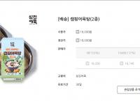 [비즈콘]삼진어묵 캠핑어묵탕 2종세트 (17,100원/무배)
