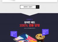 [이벤트] 샵바이 1만 상점 기념 / 스타벅스 기프티콘 전원 증정