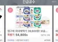 [11번가] 보솜이 천연코튼(밴드/팬티) 기저귀 6팩+신세계상품권5,000원 (44,800/무료)