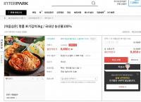 [인터파크] 마음심은 포기김치 3kg (9,850원/무료)