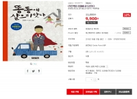 [옥션] 똥통에 살으리랏다 ( 9,900원 / 2,500원 )