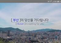 부산 홍보 영상물 굳잡!!