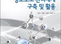 """[yes24] 정보보호 관리체계 구축 및 활용 & '뽐뿌, KISA 보안인증 요구 두 차례 무시"""" (27,000/무료)"""