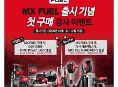 밀워키 MX FUEL 런칭 기념 구매 감사 이벤트