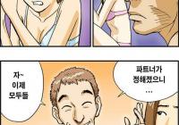 스와핑 위장수사