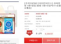 [비타민하우스] 종합비타민 2병(9900/무료)