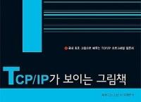 [인터파크] TCP/ IP가 보이는 그림책 (\15,000/무료배송)