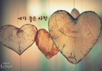 """[감동] 법륜스님의 희망편지 """"내가 좋은 사랑"""""""