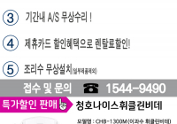 "sk매직 직영접수처 ""예스렌탈' 지금바로 문의주세요^^"