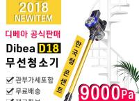 최신디베아 Dibea D18 차이슨 무선 청소기 74,000원 정도 ($66 /무료배송)