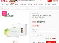 [위메프] 착한 양배추즙 100포 (16,920원/무료)
