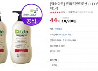 닥터아토 트리트먼트 로션 1+1 (10,900원/무배)