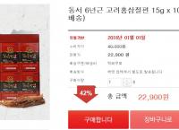 [동서] 고려홍삼절편 10개(22900/무배)