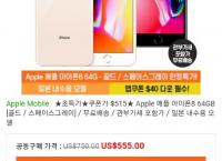 아이폰 8 510달러 공기계 새제품!!!!!!!!!