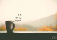 """[감동] 법륜스님의 희망편지 """"인생, 여유롭고 행복하게"""""""