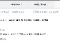 [11번가]아식스 여성용 고어텍스 등산화 111335603 (40,040원/무료)