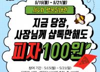 샵톡 핵꿀딜하고 100원에 피자 먹읍시다 :)