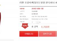 [리엔] 탈모 컨디셔너(4700/무배)