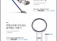 [2001몰] 다이슨 선풍기 AM07(498,000원, 무배)
