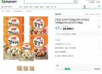 [G마켓] 개성 감자만두 + 김치찰감자만두 8봉 3.7kg (18,900원/무료)