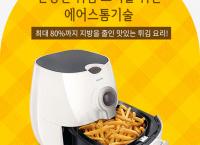 [큐텐]필립스 에어프라이어 ( 137,800원 / 무료배송 )