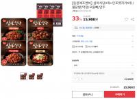 [옥션] 심야식당 3개 + 인포켓치즈 저키 4개 (13,900원/무료)