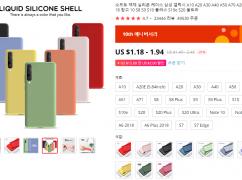 알리] 삼성 갤럭시 실리콘 케이스 ($1.18 - 1.94 / 한국까지 무료배송)