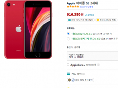 12% 즉시 할인 Apple 아이폰 SE 2세대 128GB (616,380원/무배)