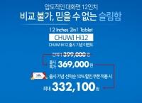 [11번가] 국내 정식 출시 Chuwi Hi12 태블릿 (369,000 /무료)