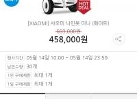 (나만의냉장고) 나인봇미니 (458,000/무료)