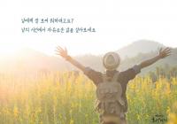"""[감동] 법륜스님의 희망편지 """"남에게 잘 보여 뭐하려고요? 남의 시선에서 자유로운 삶을 살아보세요."""""""