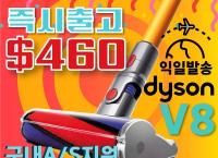 핫딜 최저가 다이슨 v8 앱솔루트 진공청소기, 국내 A/S ($460, 원화491,740원/무료배송)