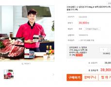 신효섭쉐프 소 양념 업진살구이 10팩 (39900원/무료배송)