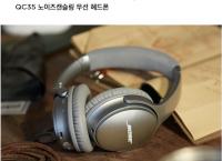 [큐탠] BOSE QC35 최고의 노이즈 캔슬링 헤드폰 ( 380,000도/무배)
