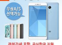 샤오미 홍미 노트 4X ($111, 원화118,215원/무료배송)