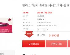 엘라 0.7인치 휴대용 미니고데기-핑크 (5,200원/배송비)